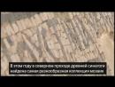 Новые мозаики с библейскими сюжетами обнаружены в древней синагоге
