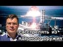 Украину подставляют под новый Чернобыль