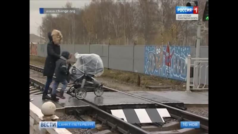 Россия-1. Пешеходы требуют сделать безопасным переход через железную дорогу, где с начала года погибло уже 7 человек