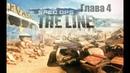 Прохождение игры Spec Ops The Line Часть 4 Беженцы