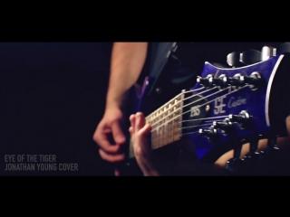 Survivor - Eye Of The Tiger (Jonatan Young Cover)