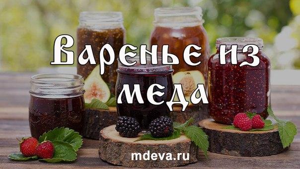 Варенье на меду