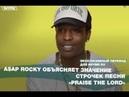 A$AP Rocky объясняет значение строчек песни «Praise The Lord» | ПЕРЕВЕДЕНО И ОЗВУЧЕНО