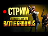 СТРИМ PLAYERUNKNOWN'S BATTLEGROUNDS - МЯСОООООО