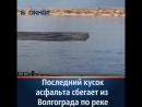 Кусок асфальта был замечен при попытке бегства из Волгограда - так назвал своё видео автор, снявший эти кадры на городской набер