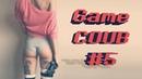 Game COUB 5 - игровые приколы / моменты / twitchru / funny fail / mega coub