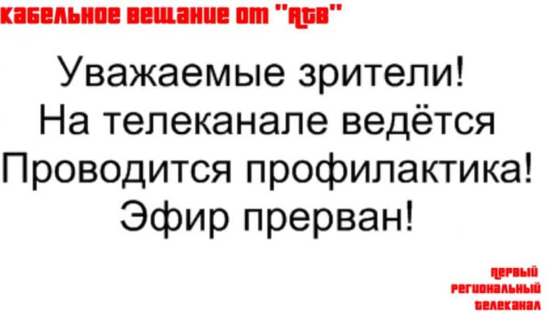 Live: ПЕРВЫЙ РЕГИОНАЛЬНЫЙ ТЕЛЕКАНАЛ | ЗАО