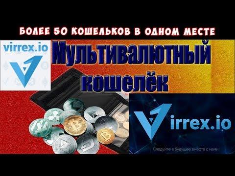 ▶️ VIRREX - МУЛЬТИВАЛЮТНЫЙ КОШЕЛЕК. О проекте Virrex