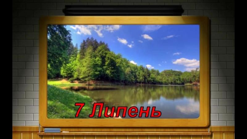 Назви місяців українською мовою - Розвиваючий мультфільм для дітей українською - Відео для малюків