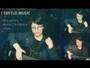 Svetlo Music - Кукушка - Кино _ Земфира cover