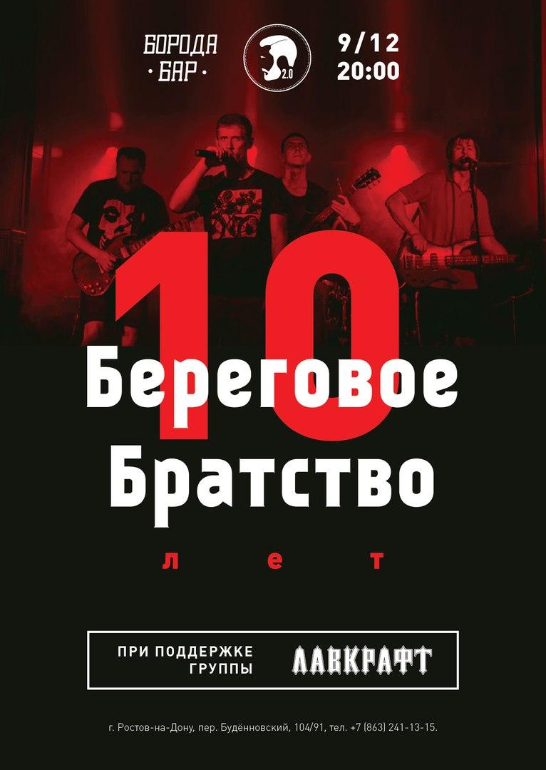 Афиша Ростов-на-Дону 9.12 Береговое Братство - 10 лет