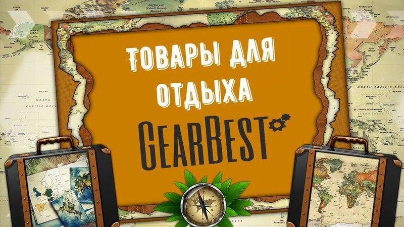 Подборка товаров для отдыха | GearBest | Francheska