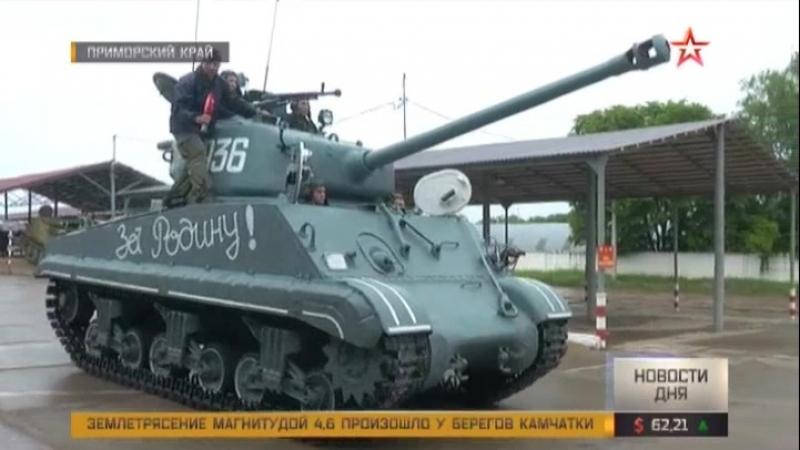 Вторая жизнь «Шермана» в Приморье восстановили танк, который 72 года пролежал в море
