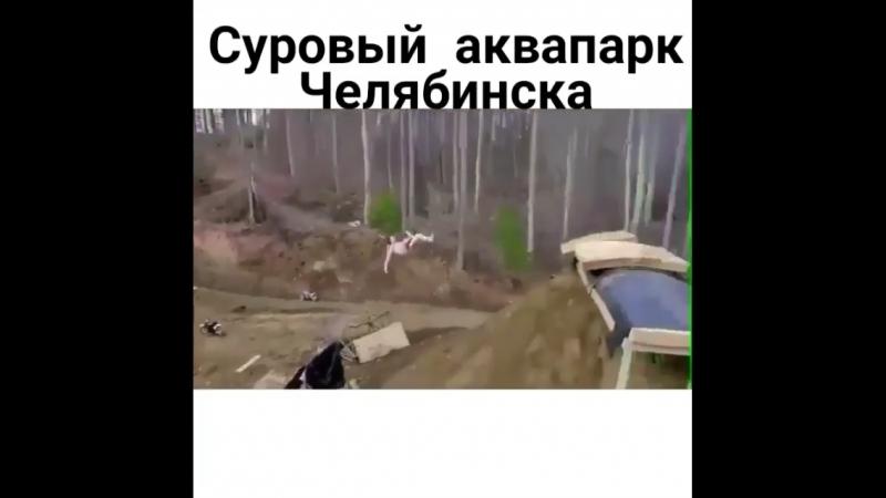 Аквапарк Челябы