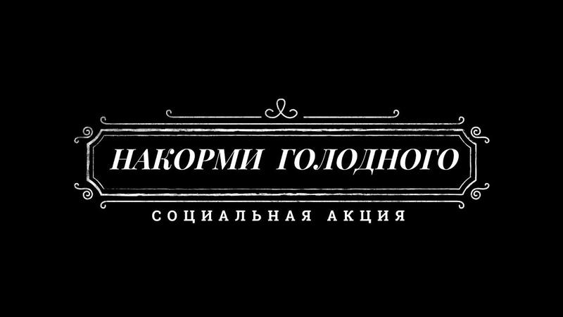 Акция Накорми голодного в Москве 2018 04 14