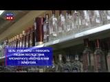 В России на бутылках со спиртным  могут появиться устрашающие картинки