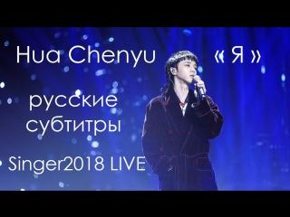 [RUS SUB] Hua Chenyu -