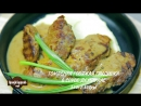 Томленая говяжая грудинка в соусе Демигляс