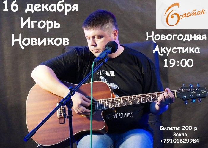 Афиша Тула 16.12 Игорь Новиков Бастон Новогодняя Акустика