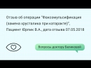 Отзыв об операции Факоэмульсификация (замена хрусталика при катаракте) : Шмелева В.Д., 07.04.2018