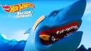 Игрушки Хот Вилс машинки освобождают город от акулы
