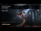 Искажение Логово Змей Е1 (НЭ)