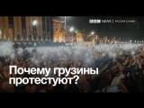 Почему протестуют Грузины