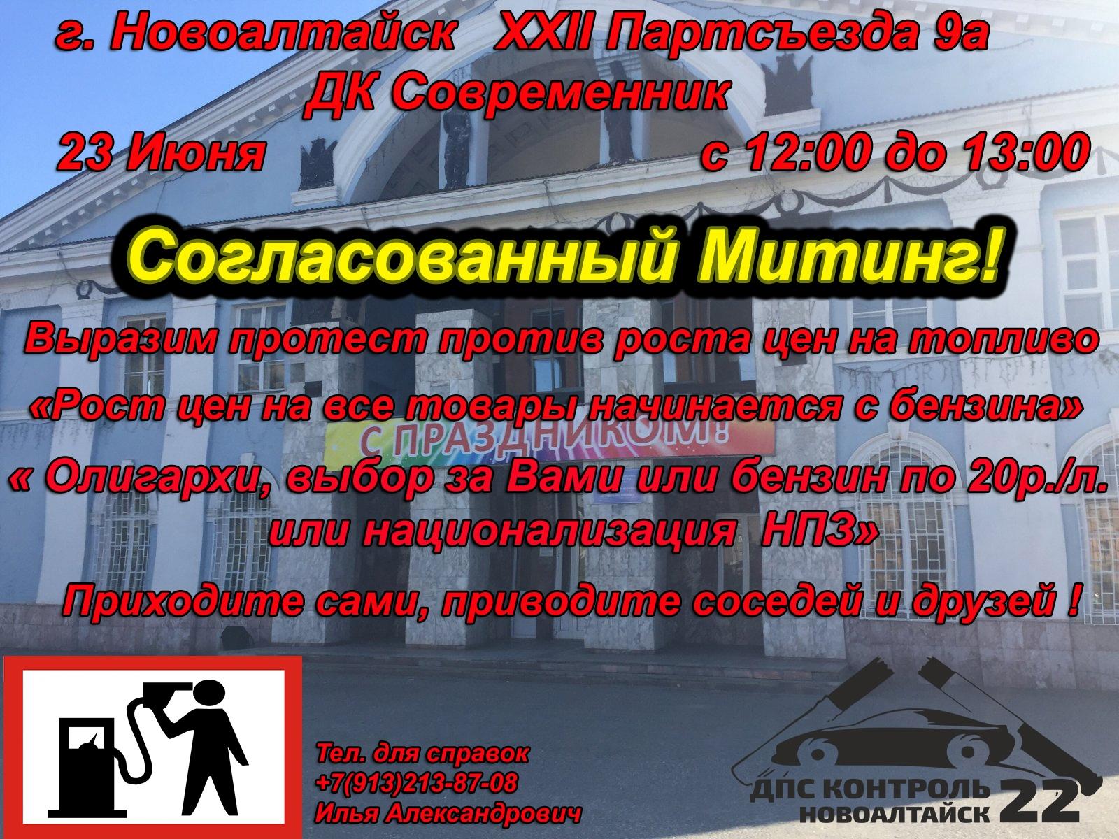 Митинг за понижение цен на топливо в Новоалтайске 23-06-2018