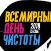 «Сделаем!2018» в Новгородской области