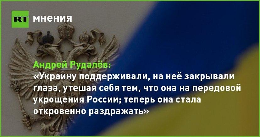 Украина и пустота: Андрей Рудалёв о раздражении Европы украинским нахальством