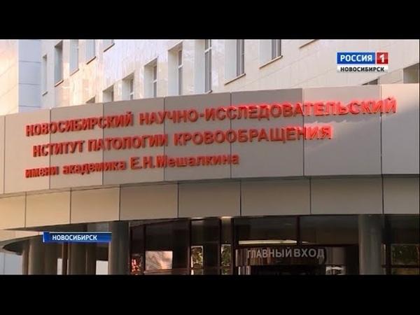 Вести узнали историю первопроходца кардиологии в Новосибирске Евгения Мешалкина