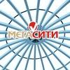 ТРЦ « МегаСити »