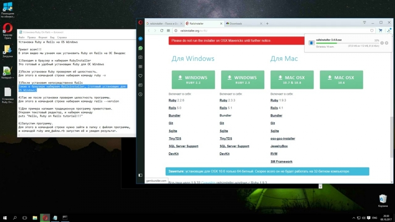 Ruby on Rails. Урок 2.2. Установка RoR на ОС Windows
