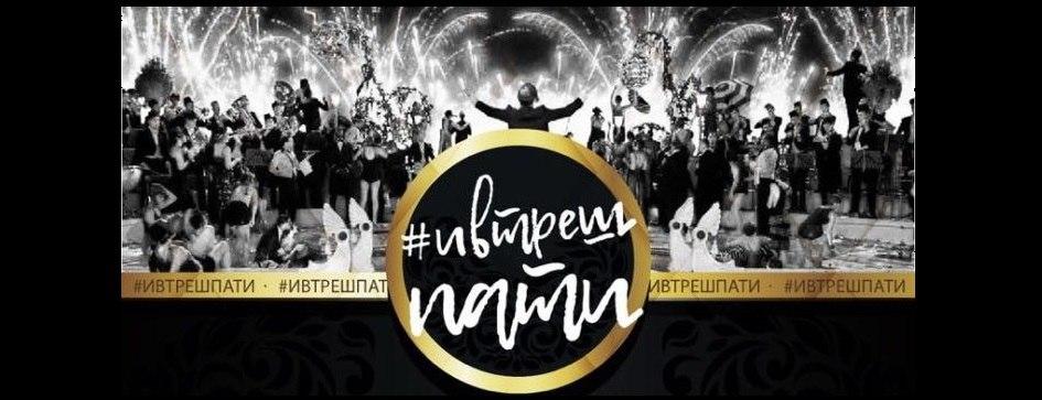 Афиша Краснодар ИВТРЕШПАТИ 2018!Новогодний корпоратив ивентщиков