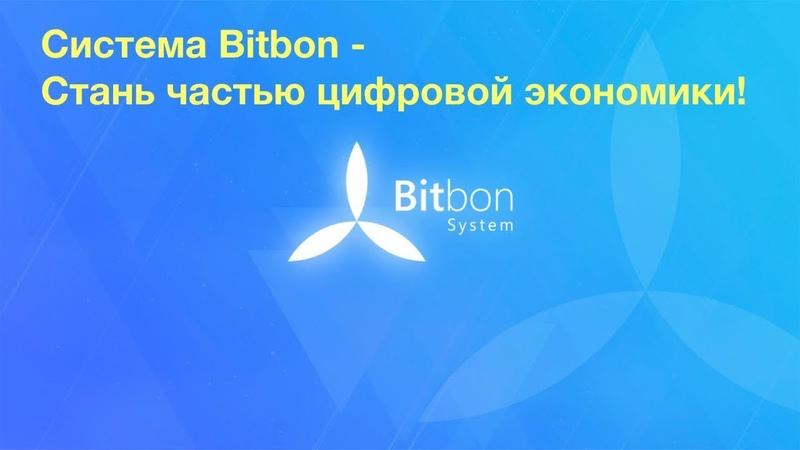Система Bitbon - Стань частью цифровой экономики!