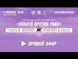 Благотворительный матч «Хоккей против рака»
