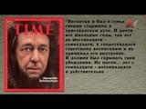 Солженицин. Изнанка официального образа.