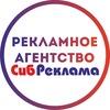 Sibreklama Kemerovo