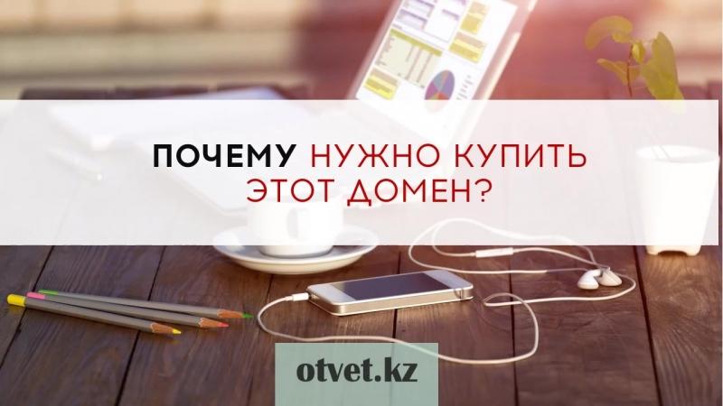 Презентация для продажи доменного имени otvet.kz
