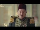 Абдул-Хамид, Махмуд Паша и Тахсин Паша о соглашении с немцами.Махмуд Паша получает предупреждение от султана (33 серия)