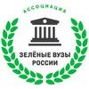 """Ассоциация """"зеленых"""" вузов России"""