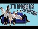 Plus Nine Boys _Эта проклятая девятка _ Ahobsoo Sonyeon - drama(MV)