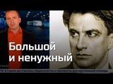 Большой и ненужный. Константин Семин. Агитпроп 21.07.2018