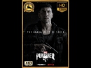 Каратель / The Punisher (2017) [720p HD | 60 FPS] s01e12-13