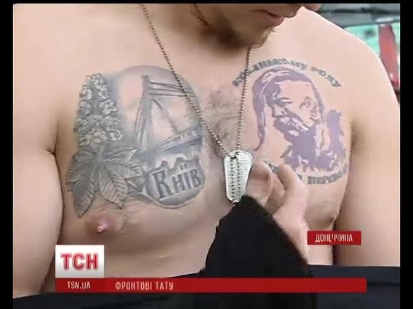 На шкірі українських бійців дедалі частіше можна побачити патріотичні татуювання