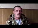 Предсмертный допрос украинского карателя убивавшего в Красном Лимане