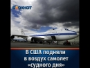 Самолет E-4B Nightwatch известен как самолет «судного дня».