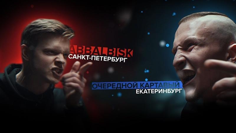 SLOVOSPB - ABBALBISK Х ОЧЕРЕДНОЙ КАРТАВЫЙ