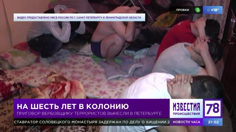 В Петербурге осудили вербовщика террористов
