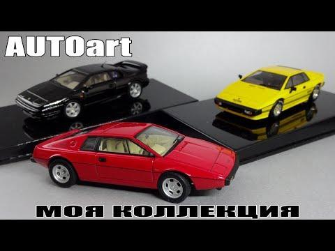 Масштабные модели Lotus Esprit от AUTOart - Моя коллекция масштабных моделей 143
